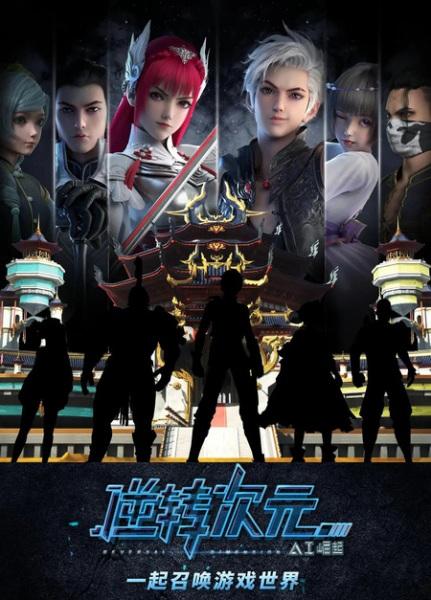 Nizhuan Ciyuan: AI Jueqi