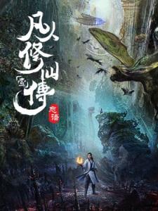 Fanren Xiu Xian Chuan