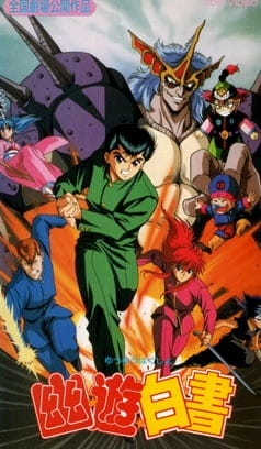 Yu Yu Hakusho: The Movie, Yu Yu Hakusho: The Movie,  Yu Yu Hakusho Movie 1, Yuu Yuu Hakusho (1993), YuYu Hakusho: The Golden Seal,  幽☆遊☆白書