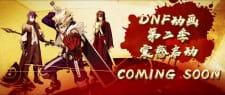 Arad: Suming zhi Men 2nd Season
