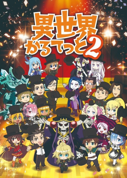 Isekai Quartet 2nd Season Anime Cover
