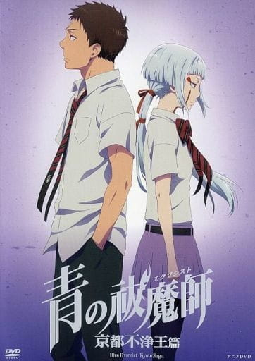 Cover Ao no Exorcist: Kyoto Fujouou Hen OVA
