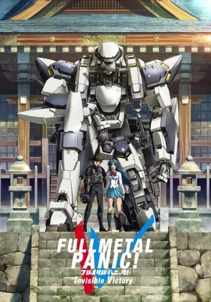 Full Metal Panic! Invisible Victory, Full Metal Panic! Invisible Victory,  Full Metal Panic! IV,  フルメタル・パニック!Invisible Victory