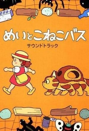 Mei and the Baby Cat Bus, Mei and the Baby Cat Bus,  Mei to Konekobasu, Mei and the Kitten Bus,  めいとこねこバス