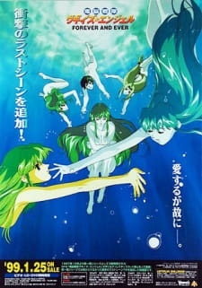 Dennou Sentai Voogie's★Angel: Forever and Ever