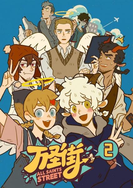 Wan Sheng Jie 2 Anime Cover