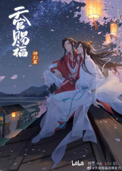 Tian Guan Ci Fu Special Anime Cover