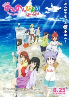 Non Non Biyori Movie: Vacation مترجم