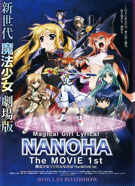 Magical Girl Lyrical Nanoha: The Movie 1st, Magical Girl Lyrical Nanoha: The Movie 1st,  魔法少女リリカルなのは The MOVIE 1st