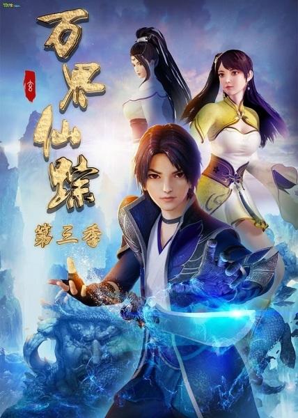 Cover Wan Jie Xian Zong Di San Ji