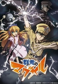 Nonton Gunjou no Magmel Subtitle Indonesia Streaming Gratis Online