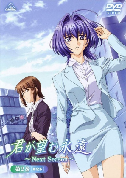 Cover Kimi ga Nozomu Eien: Next Season