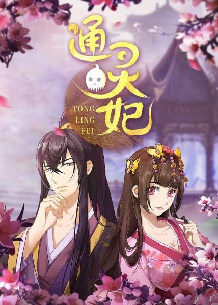 Tong Ling Fei, Psychic Princess,  通灵妃