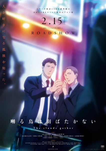 Saezuru Tori wa Habatakanai: The Clouds Gather Anime Cover