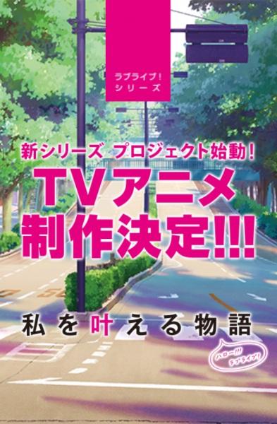 Love Live! (Shin Series Project), ラブライブ!  (新シリーズプロジェクト)