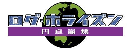 Log Horizon: Entaku Houkai, Log Horizon 3rd Season, Log Horizon Third Season,  ログ・ホライズン 円卓崩壊