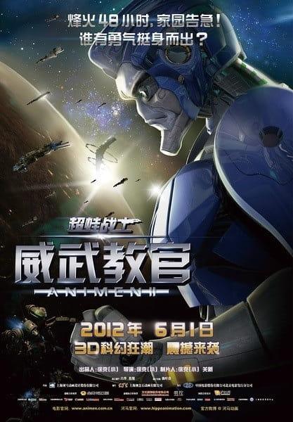 Cover Chao Wa Zhanshi: Weiwu Jiaoguan