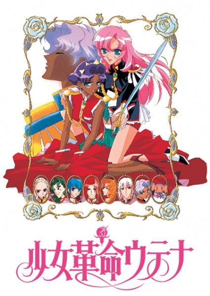 Revolutionary Girl Utena, Revolutionary Girl Utena,  Shoujo Kakumei Utena,  少女革命ウテナ