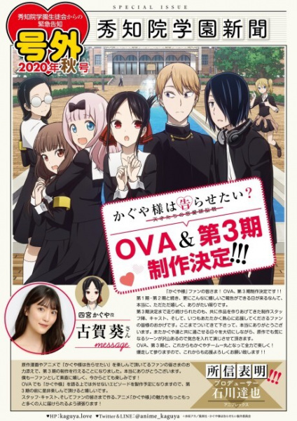 Cover Kaguya-sama wa Kokurasetai: Tensai-tachi no Ren`ai Zunousen 3