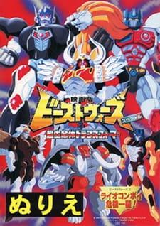 Beast Wars Second Chou Seimeitai Transformers: Lio Convoy Kiki Ippatsu! Movie