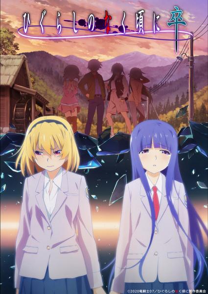 Higurashi no Naku Koro ni Sotsu Anime Cover