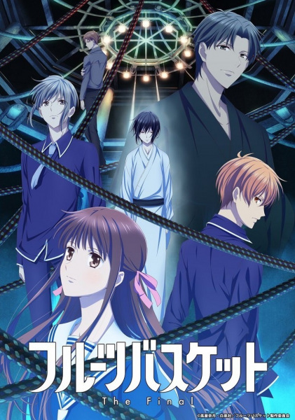 Cover Fruits Basket the Final