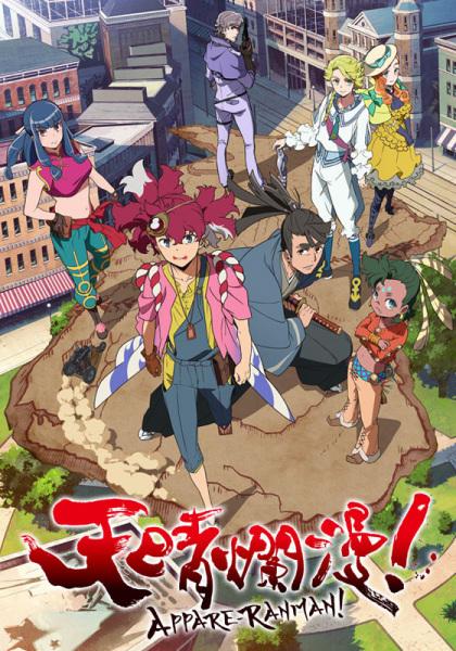 Appare-Ranman! Anime Cover
