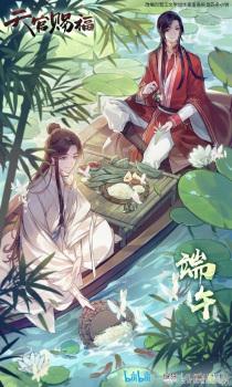 Tian Guan Ci FuThumbnail 14