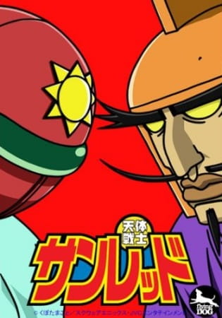 Tentai Senshi Sunred, Astro Fighter Sunred,  天体戦士サンレッド