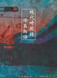 Gendai Kibunroku Kaii Monogatari