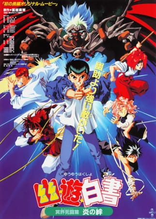 Yu Yu Hakusho the Movie: Poltergeist Report, Yu Yu Hakusho the Movie: Poltergeist Report,  Yuu Yuu Hakusho Movie 2, YuYu Hakusho,  幽☆遊☆白書 冥界死闘篇 炎の絆