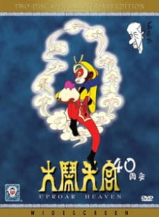 Da Nao Tiangong