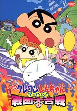 Crayon Shin-chan Movie 10: Arashi wo Yobu Appare! Sengoku Daikassen, Eiga Crayon Shin-chan: Arashi wo Yobu Appare! Sengoku Dai Kassen, Crayon Shin-chan: The Storm Called: The Battle of the Warring States,  クレヨンしんちゃん 嵐を呼ぶ アッパレ! 戦国大合戦