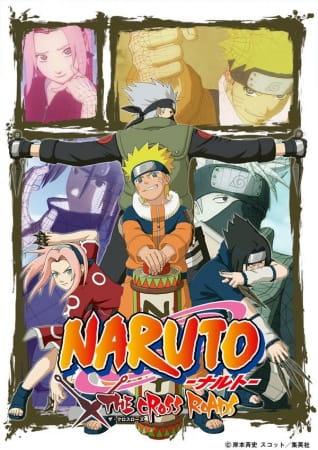 Naruto: The Cross Roads, Naruto's 10th Anniversary,  ナルト サ・クロスローズ