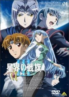 Seikai no Senki III, Banner of the Stars III, Battle Flag of the Stars III,  星界の戦旗 III