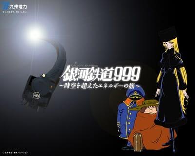 Ginga Tetsudou 999: Jikuu wo Koeta Energy no Tabi, Galaxy Express 999: Jikuu wo Koeta Energy no Tabi,  銀河鉄道999 時空を越えたエネルギーの旅