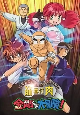 Kinniku Banzuke: Kongou-kun no Daibouken