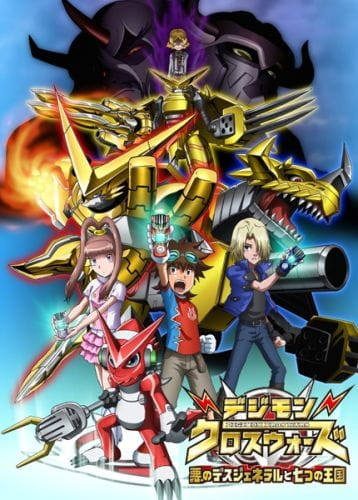 Cover Digimon Xros Wars: Aku no Death General to Nanatsu no Oukoku