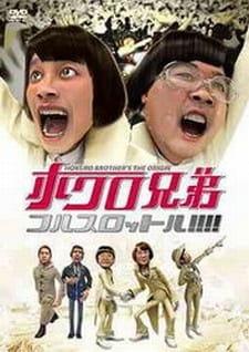 Hokuro Kyoudai Full Throttle!!!!