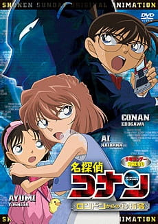 Detective Conan OVA 11: A Secret Order from London, Meitantei Conan: London kara no Maru Hi Shirei,  名探偵コナン ~ロンドンからの㊙指令 (ロンドンからのマル秘指令)