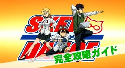 SKET Dance: Tettei Bunseki Special, SKET Dance: Demystifying Special,  スケットダンス 徹底分析スペシャル