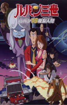 Lupin III: The Secret of Mamo, Lupin III: The Secret of Mamo,  Rupan Sansei, Lupin III: Lupin vs The Human Clone,  ルパンvs複製人間