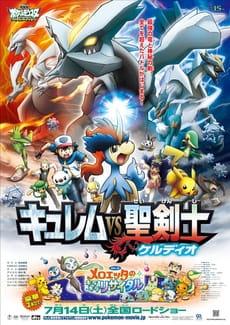 Gekijouban Pocket Monsters: Best Wishes! - Kyurem vs Seikenshi Keldeo