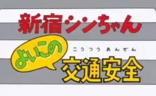 Shinjuku Shin-chan: Yoiko no Koutsuu Anzen