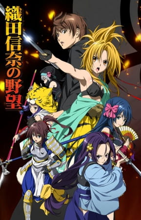 The Ambition of Oda Nobuna, The Ambition of Oda Nobuna,  Oda Nobuna no Yabou,  織田信奈の野望