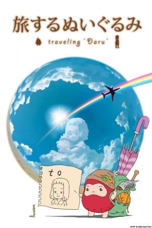 "Tabi Suru Nuigurumi: Traveling ""Daru"""