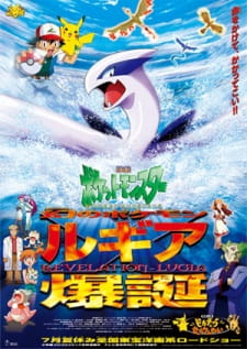 pokemon-movie-02-maboroshi-no-pokemon-lugia-bakutan