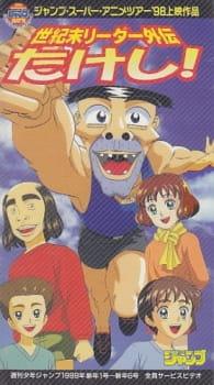 Seikimatsu Leader Gaiden Takeshi!