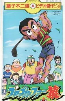 Pro Golfer Saru (TV)