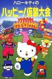 Hello Kitty no Happy! Kasou Taikai